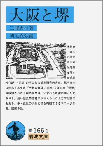 大阪と堺 (岩波文庫 青 166-1)