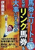 Baken erito wa naze rinku baken o daiji ni suru noka : Ichinichi gofun no yoso de kinkai o horiateru yomeba ataru sore ga rinku da : Atari umaban wa rendo suru : Atarijirushi.