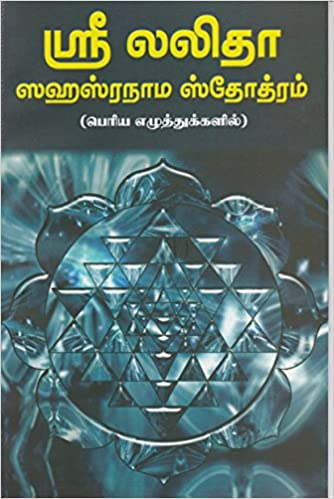 Sri Lalitha Sahasranamam Ebook Download