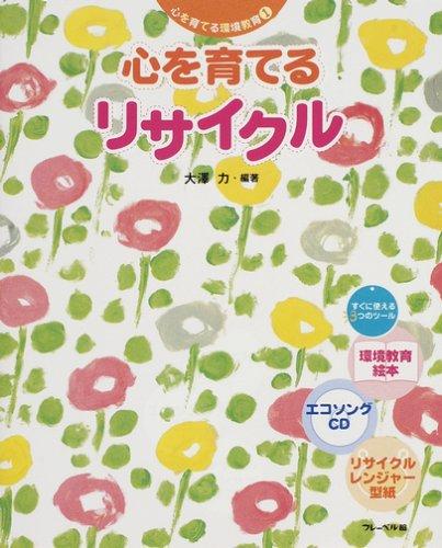 Download Kokoro o sodateru risaikuru ebook