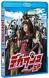 デカワンコ スペシャル [Blu-ray]