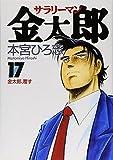 Salaryman Kintaro 17 (Young Jump Comics) (1998) ISBN: 4088757300 [Japanese Import]