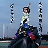 Ren-Ai Yoake Mae by Bean Bag (2005-03-07)