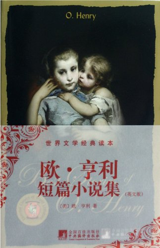Complete Short Stories of O.Henry -a reading of world literature classics - English edition (Chinese Edition)