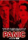 [DVD]パニック/脳壊