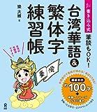 書き込み式 台湾華語&繁体字練習帳