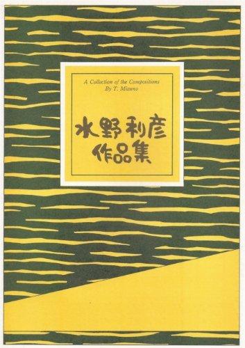 [Japanese Koto music score by Toshihiko Mizuno] : Kotouta (Medley of Folk songs) w/import shipping 水野利彦 ことうた 民謡  メドレー編曲