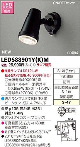 東芝ライテック ON/OFFセンサー付アウトドアスポットライト LEDS88901Y(K)M B01H3IN634 12202
