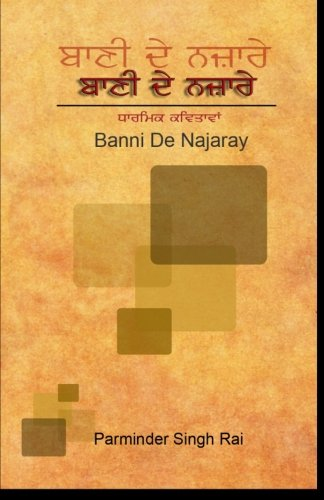 Bani De Najaray (Punjabi Edition)