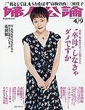 婦人公論 2019年 4/9 号 [雑誌]