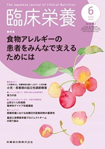 臨床栄養 132巻7号 食物アレルギーの患者をみんなで支えるためには