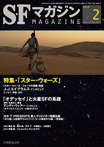 SFマガジン 2016年 02 月号 [雑誌]