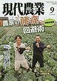 現代農業 2019年 09 月号 [雑誌]