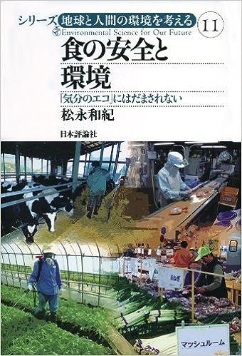 食の安全と環境−「気分のエコ」にはだまされない (シリーズ 地球と人間の環境を考える11)