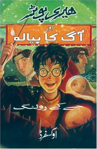 Harry Potter Aur Aag Ka Piyalah: (Harry Potter and the Goblet of Fire) (Urdu Edition) by J. K. Rowling