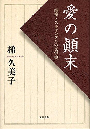 愛の顚末 純愛とスキャンダルの文学史 (文春e-book)