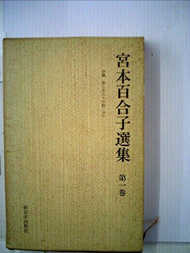 宮本百合子選集〈第1巻〉 (1968年)