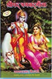 Complete Shrimad Bhagavad-Gita in Sanskrit and Hindi.: Hindi rendition of all 700 verses of the Gita without commentaries (Hindi Edition)