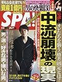 SPA!(スパ!) 2018年 1/2・1/9合併号 [雑誌]