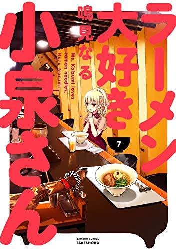 ラーメン大好き小泉さん 7 (バンブーコミックス)