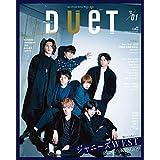 duet 2020年1月号