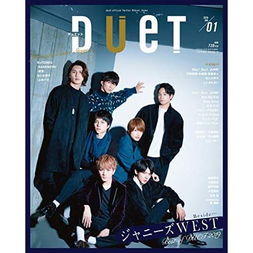 duet 2020年1月号 表紙画像