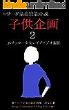子供企画2 JSサッカー少女レイプビデオ撮影 (YKロリータ文庫)
