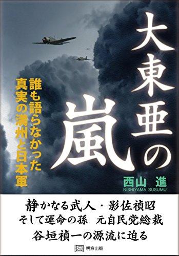 大東亜の嵐 誰も語らなかった真実の満洲と日本軍