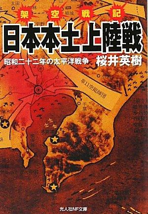 Read Online Kakū senki nihon hondo jōrikusen : Shōwa 22nen no taiheiyō sensō pdf epub