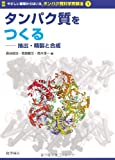 やさしい原理からはいるタンパク質科学実験法1 タンパク質をつくる 抽出・精製と合成