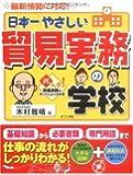 日本一やさしい貿易実務の学校