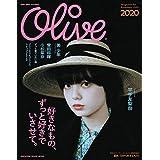 anan 特別編集 Olive 2020