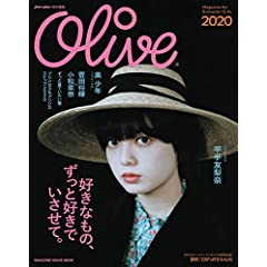 Olive 最新号 サムネイル