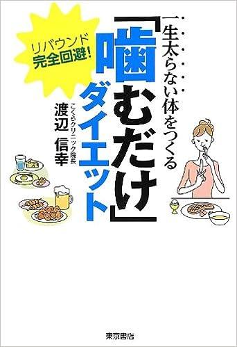 一生太らない体をつくる 噛むだけダイエット 単行本 – 2012/7/9