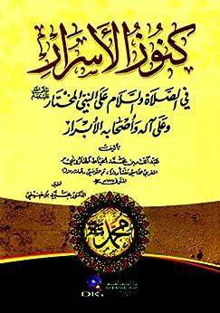 كتاب كنوز الصلاة على النبي
