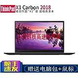 【下单送包鼠】ThinkPad X1 Carbon 2018(20KH0009CD)14英寸轻薄笔记本电脑(i5-8250U 8G 256GSSD 背光键盘 全高清屏幕 Win10家庭版 1年保修)+ Aisying包