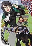 Asura Cryin '3 (Dengeki Comics) (2010) ISBN: 4048685066 [Japanese Import]