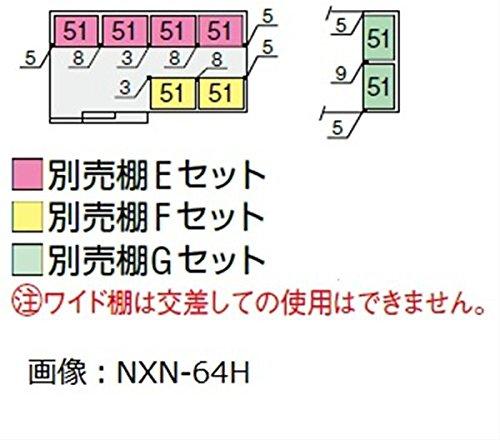 イナバ物置 NXN 間口3580用 別売棚Fセット(ワイド棚) *物置本体と同時購入価格 大型タイプ B00ADL9SOU