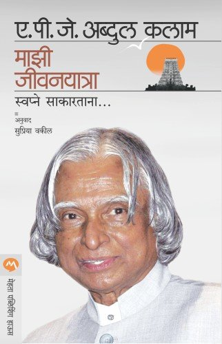 Ignited Minds Apj Abdul Kalam Ebook