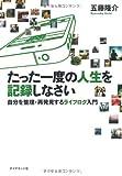 「たった一度の人生を記録しなさい 自分を整理・再発見するライフログ入門」 五藤隆介