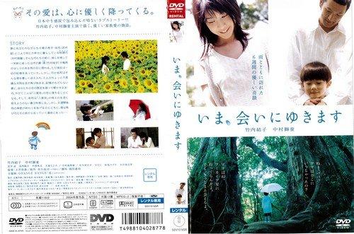 Amazon.co.jp | いま、会いにゆ...