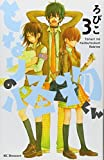 Tonari no Kaibutsu-kun (The Monster Next to Me) Vol.3 [In Japanese] by Robiko (2009-05-04)