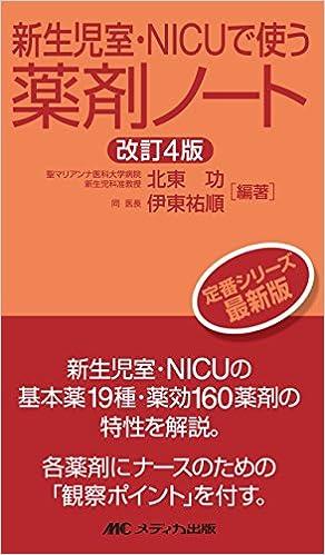 改訂4版 新生児室・NICUで使う薬剤ノートロゴ