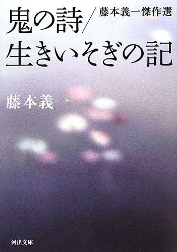 鬼の詩/生きいそぎの記 ---藤本義一傑作選 (河出文庫)