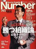 Sports Graphic Number (スポーツ・グラフィック ナンバー) 2010年 1/21号 [雑誌]