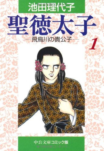 聖徳太子 (1) (中公文庫―コミック版 (Cい1-32))
