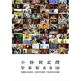 小林賢太郎テレビ8・9・10 DVD
