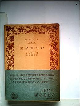 聖なるもの (1968年) (岩波文庫)...