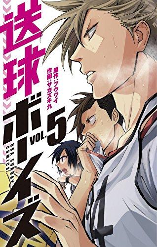 送球ボーイズ 5 (裏少年サンデーコミックス)