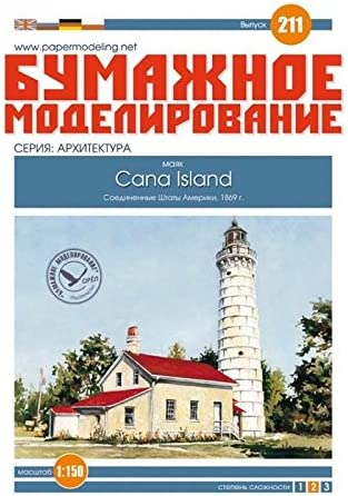 OREL Paper Model KIT Architecture Lighthouse Cana Island USA 1869 1/150 211